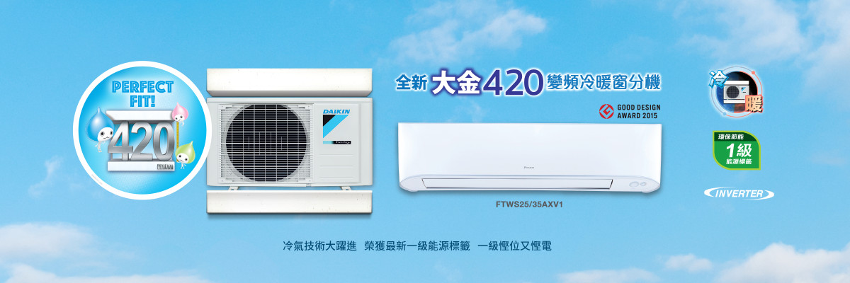 Buy The Best Air Conditioner In Hong Kong