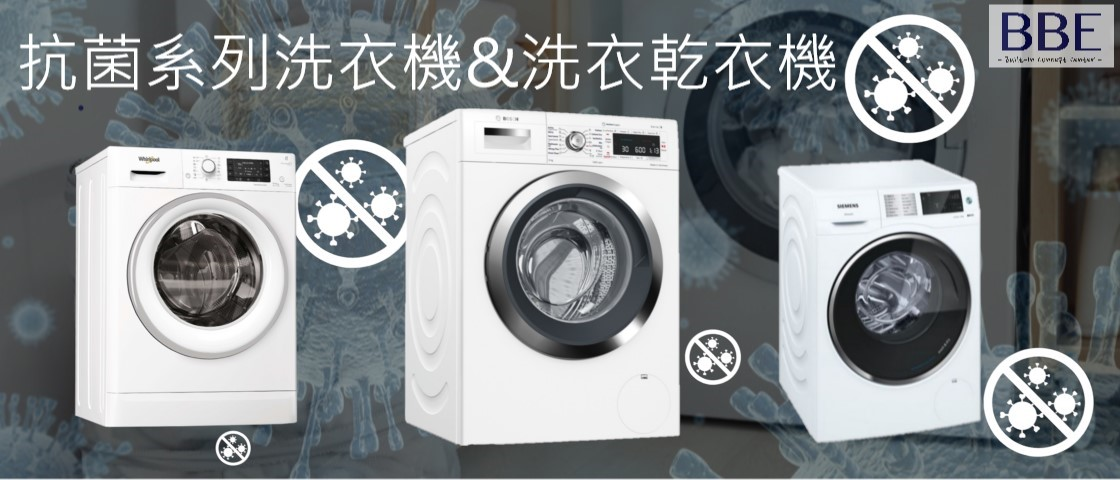 Anti-bacterial W/M & Washer/Dryer