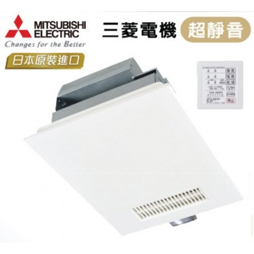 Mitsubish 三菱 V-241BZ-HK Thermo Ventilators