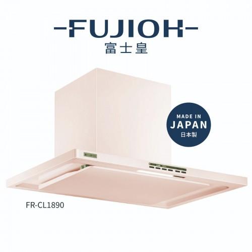 FUJIOH 富士皇 FR-CL1890V-PK 90CM 抽油煙機(櫻花粉)