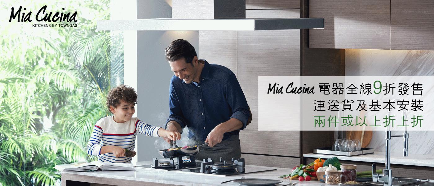 Mia Cucina 201710