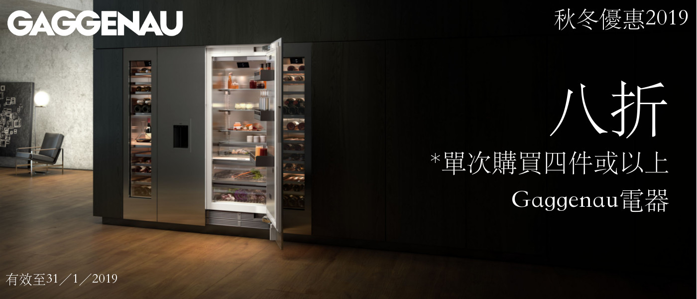 Gaggenau 2018 Fall