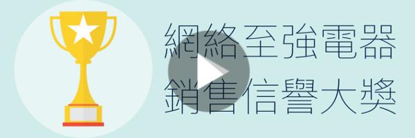 2016 網絡至強人氣大獎